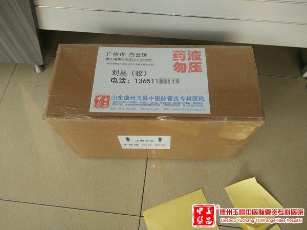 2016.10.16广州市白云区刘老
